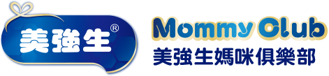 美強生媽咪俱樂部 Mommy Club